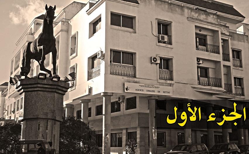 تحقيق: لهذه الأسباب يطلب لوبي العقار ومنتخبو جماعة سطات رأس مديرة الوكالة الحضرية – الجزء الأول