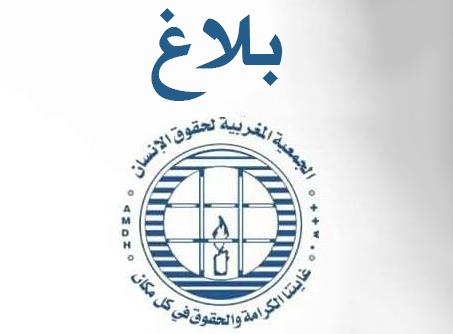 بلاغ الجمعية المغربية لحقوق الإنسان بخصوص مصرع أربعة اشخاص