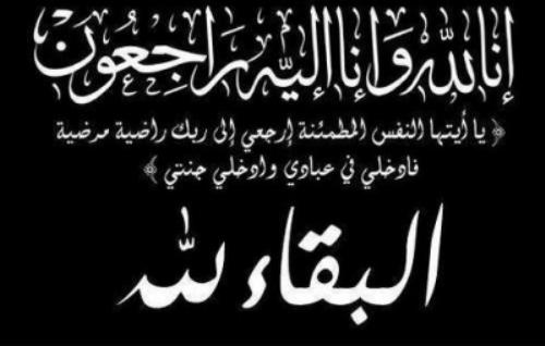 تعزية في وفاة الحاج الزعري والد السيد حسن الزعري