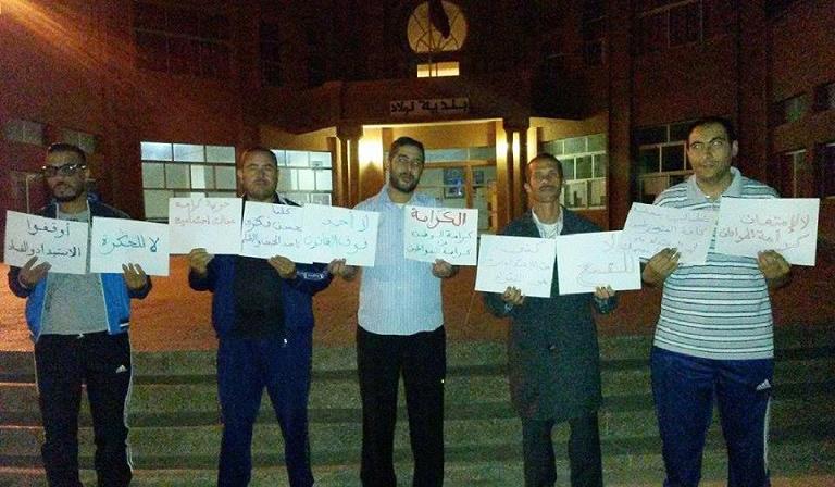 """ثلاثاء الأولاد : وقفة احتجاجية تضامنا مع شهيد الكرامة """"محسن فكري"""""""