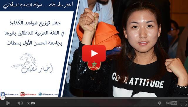 حفل توزيع شواهد الكفاءة في اللغة العربية للناطقين بغيرها بجامعة الحسن الأول بسطات
