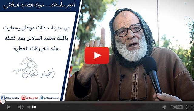من مدينة سطات مواطن يستغيث بالملك محمد السادس بعد كشفه هذه الخروقات الخطيرة