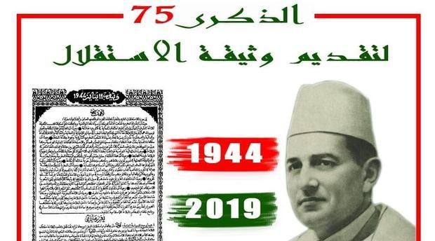 تهنئة بمناسبة حلول ذكرى 11 يناير لتقديم وثيقة الإستقلال