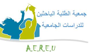 مولود جديد في مجال البحث العلمي والأكاديمي بجامعة الحسن الأول بسطات