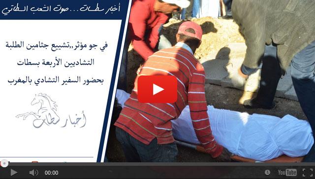 في جو مؤثر,,تشييع جثامين الطلبة التشاديين الأربعة بسطات بحضور السفير التشادي بالمغرب
