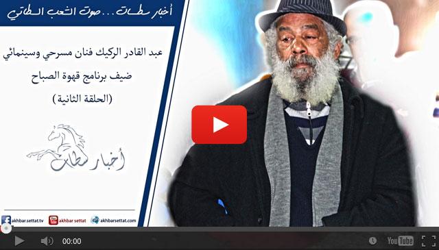 عبد القادر الركيك فنان مسرحي وسينمائي ضيف برنامج قهوة الصباح (الحلقة الثانية)