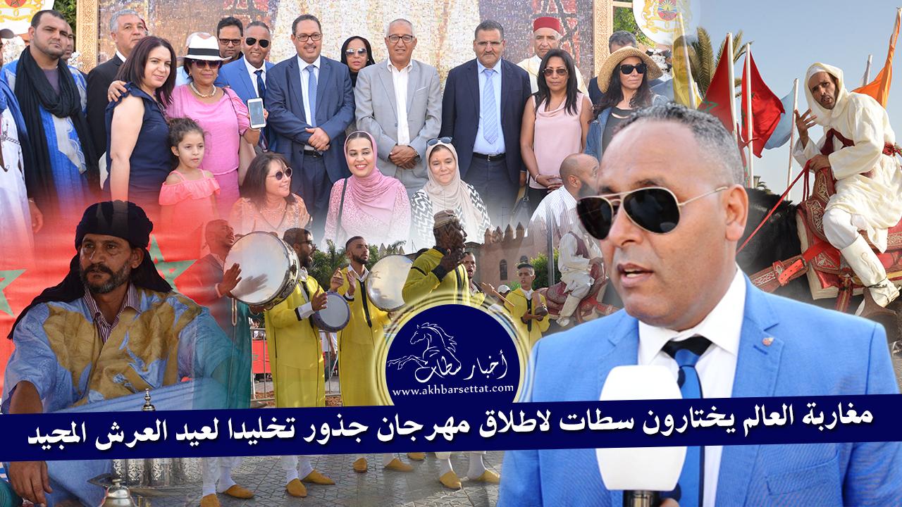مغاربة العالم يختارون سطات لاطلاق مهرجان جذور تخليدا لعيد العرش المجيد