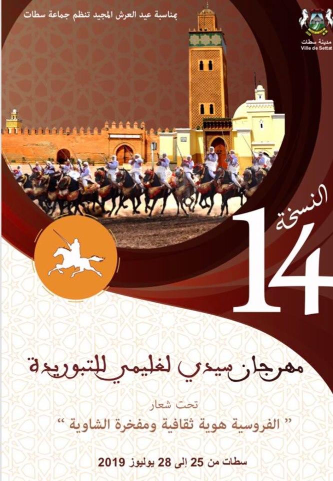 مهرجان سيدي لغنيمي: الحبة والبارود فدار الأغلبية الهجينة المسيرة للمجلس الجماعي