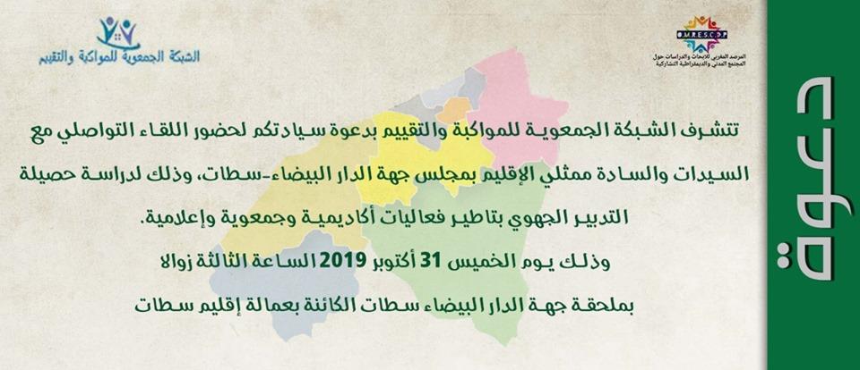 فعايات محلية تسائل ممثلي الإقليم بمجلس جهة الدار البيضاء – سطات حول التنمية المندمجة