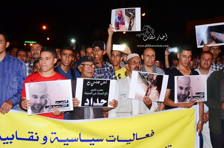 """سطات : وقفة تضامنية مع الشهيد """"محسن فكري """"بائع السمك"""