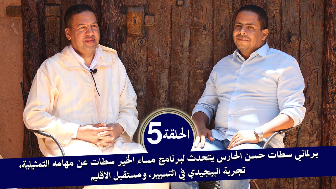 برلماني البيجيدي حسن الحارس في ضيافة برنامج مساء الخير سطات