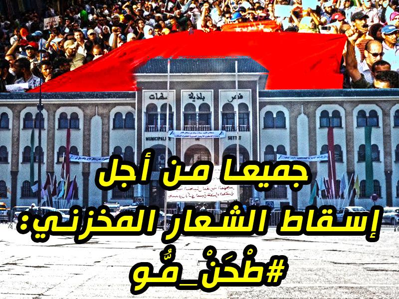 سطات تتضامن مع بائع السمك محسن فكري أمام قصر بلدية سطات