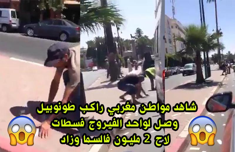 شاهد مواطن مغربي راكب طونوبيل وصل لواحد الفيروج فسطات لاح 2 مليون فالسما وزاد