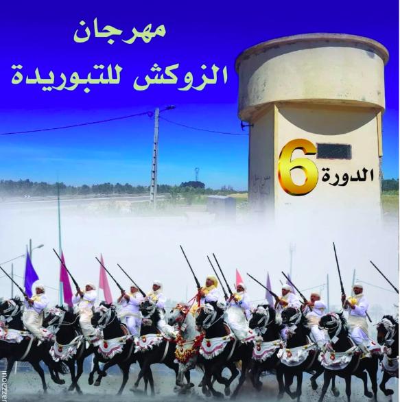 """منطقة """"الزوكش"""" تصنع احتفاليتها وتنظم باقتدار موسمها السنوي بعيدا عن حسابات مجلس الجماعة"""
