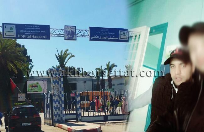 سطات: مقتل حارس أمن بمستشفى الحسن الثاني..!!!