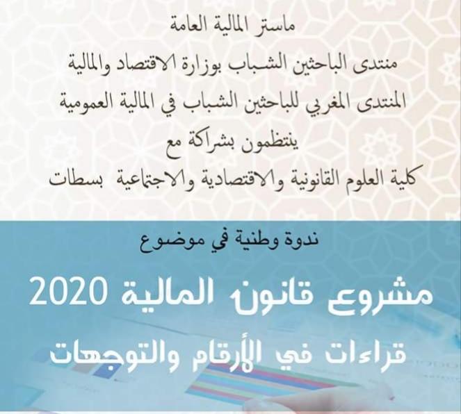 قراءات في ارقام وتوجهات مشروع قانون مالية 2020 موضوع ندوة علمية بكلية الحقوق بسطات