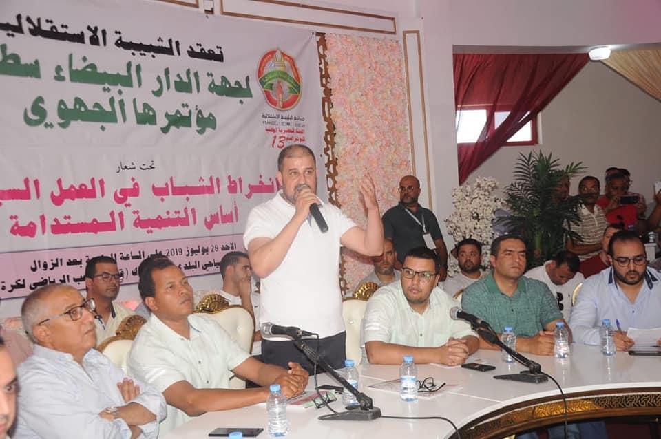 فؤاد القادري يهاجم الحكومة ويطالبها بالإنصات للشباب في مؤتمر الشبيبة الاستقلالية بسطات