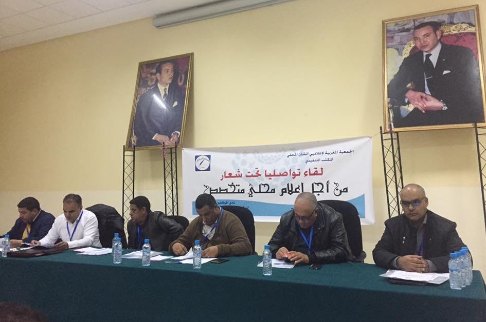 الجمعية المغربية لإعلاميي الشأن المحلي تنظم لقاء تواصليا بالجديدة