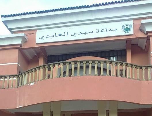 تقرير: قضاة جطو يكشفون اختلالات خطيرة في تدبير مجلس جماعة سيدي العايدي (الجزء الأول)