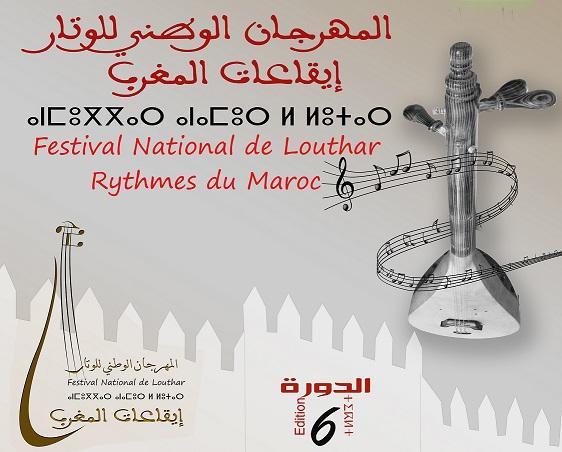 الدورة السادسة للمهرجان الوطني للوتار إيقاعات المغرب بسطات من 2 الى6 نونبر 2016
