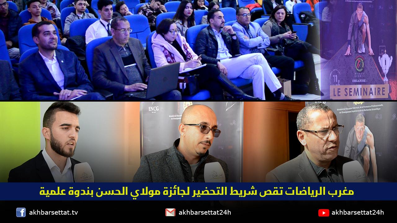مغرب الرياضات تقص شريط التحضير لجائزة مولاي الحسن بندوة علمية
