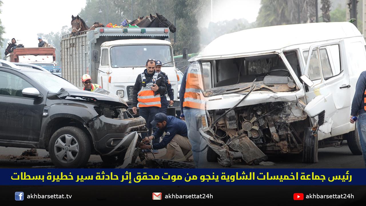 رئيس جماعة اخميسات الشاوية ينجو من موت محقق إثر حادثة سير خطيرة بسطات