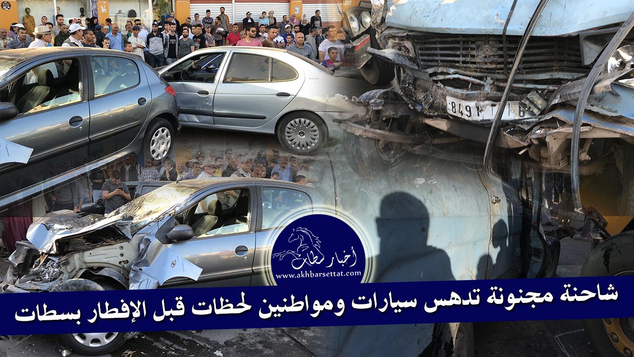 شاحنة مجنونة تدهس سيارات ومواطنين لحظات قبل الإفطار بسطات