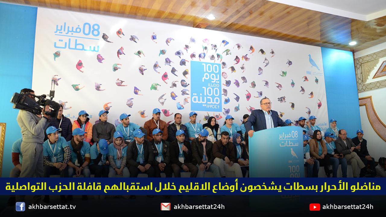 مناضلو الأحرار بسطات يشخصون أوضاع الاقليم خلال استقبالهم قافلة الحزب التواصلية