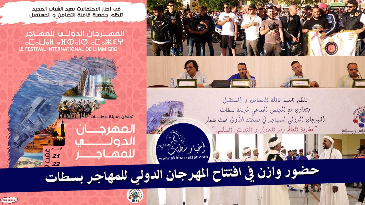 حضور وازن في افتتاح المهرجان الدولي للمهاجر بسطات