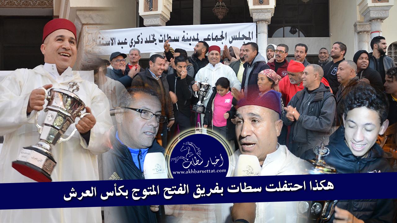 هكذا احتفلت سطات بفريق الفتح المتوج بكأس العرش