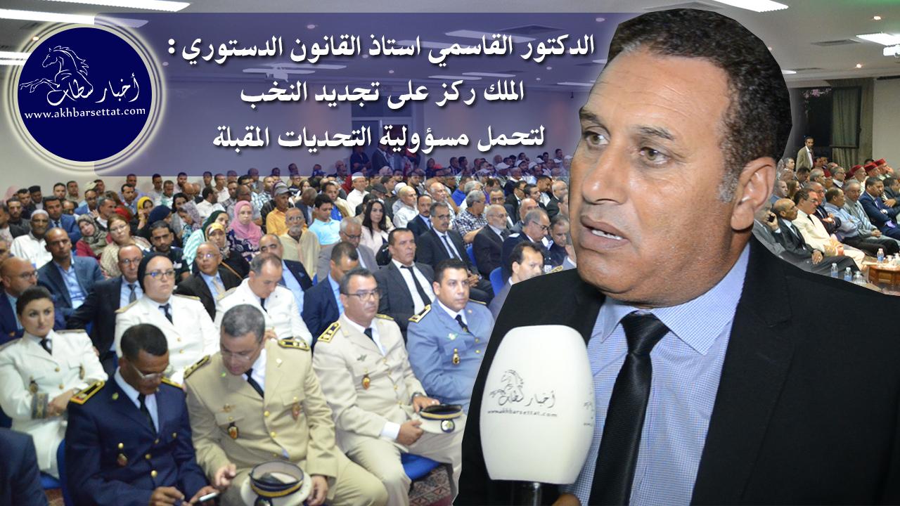 الدكتور القاسمي استاذ القانون الدستوري: الملك ركز على تجديد النخب لتحمل مسؤولية التحديات المقبلة