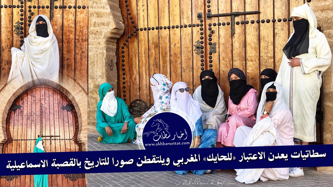 سطاتيات يلتحقن بحملة إعادة الاعتبار للحايك ويلتقطن صورا للتاريخ بالقصبة الاسماعيلية
