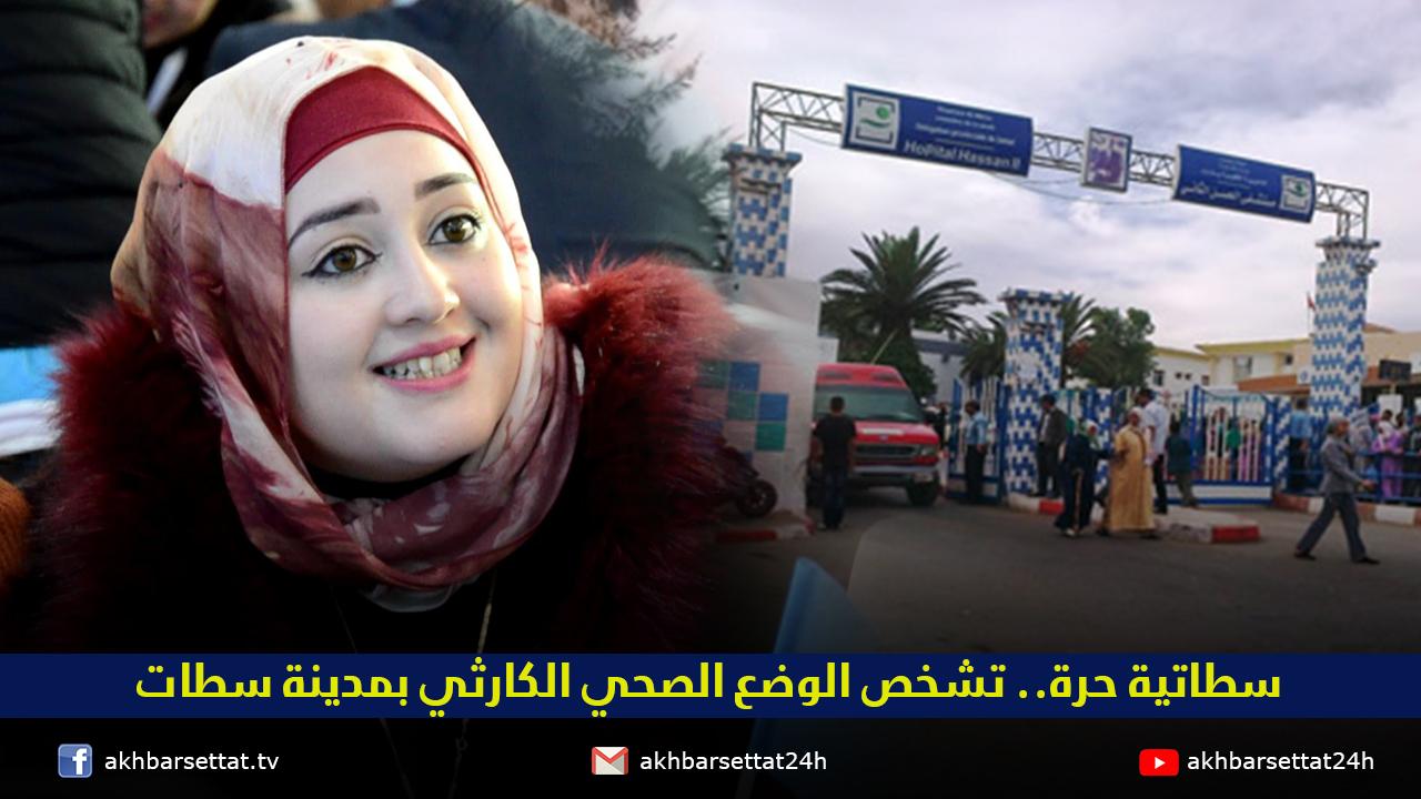 سطاتية حرة.. تشخص الوضع الصحي الكارثي بمدينة سطات