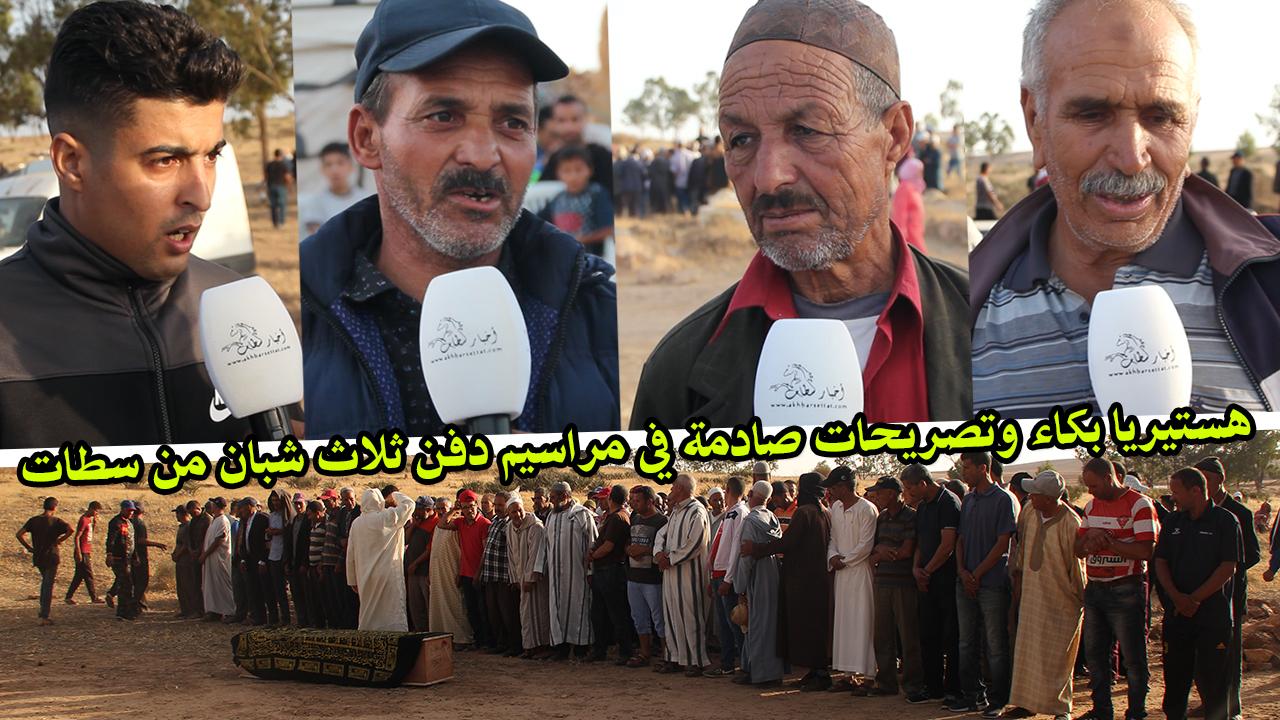 دفن جثامين ابناء سطات ضحايا قصف مركز الايواء بليبيا وشهادات صادمة لاقربائهم