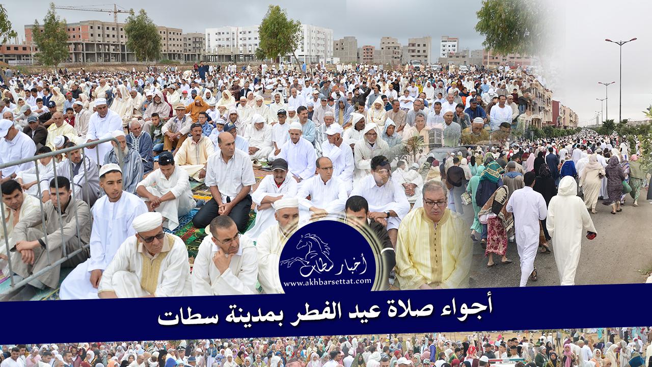 بالفيديو أجواء صلاة عيد الفطر بمدينة سطات
