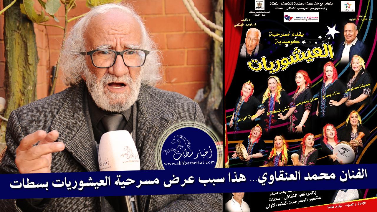 الفنان محمد العنقاوي..هذا سبب عرض مسرحية العيشوريات بسطات