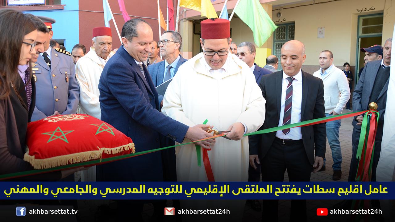 عامل اقليم سطات يفتتح الملتقى الإقليمي للتوجيه المدرسي والجامعي والمهني