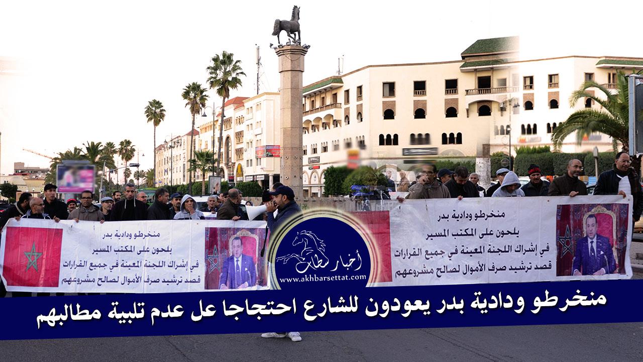 منخرطو ودادية بدر يعودون للشارع احتجاجا عل عدم تلبية مطالبهم