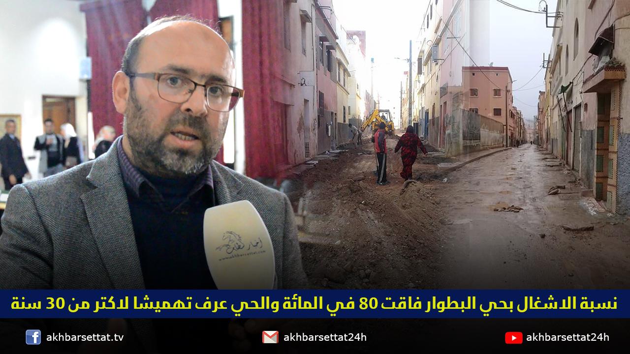 رشيد متروفي : نسبة الاشغال بحي البطوار فاقت 80 في المائة والحي عرف تهميشا لاكتر من 30 سنة