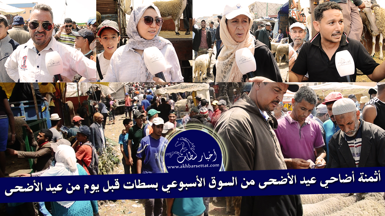 بشحال الحولي؟ أثمنة أضاحي عيد الأضحى من السوق الأسبوعي بسطات قبل يوم من عيد الأضحى