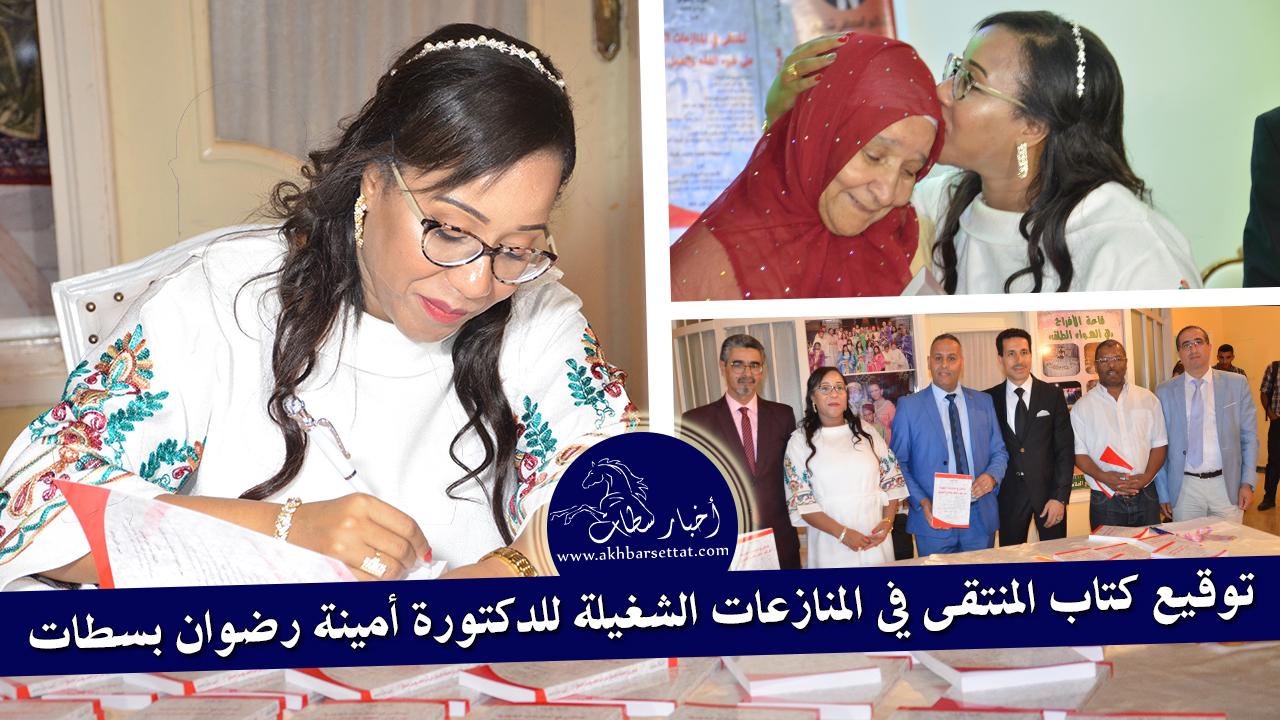 توقيع كتاب المنتقى في المنازعات الشغيلة للدكتورة أمينة رضوان بسطات