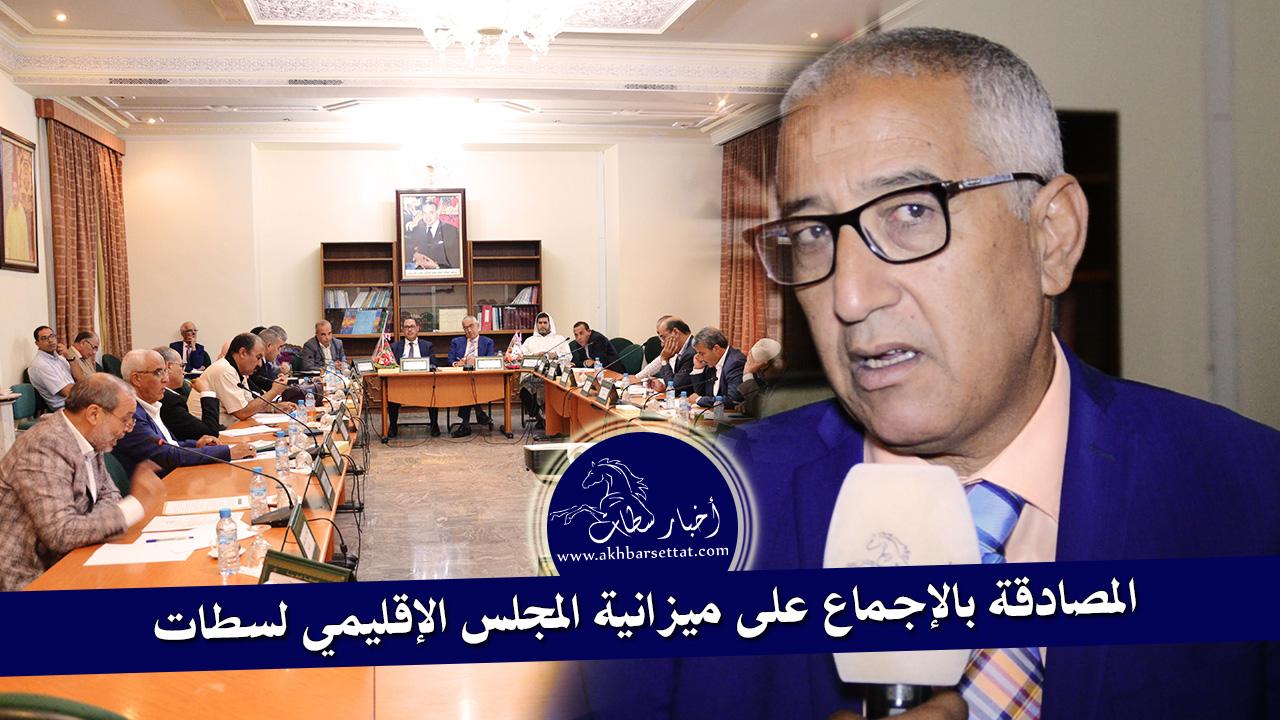 المصادقة بالإجماع على ميزانية المجلس الإقليمي لسطات