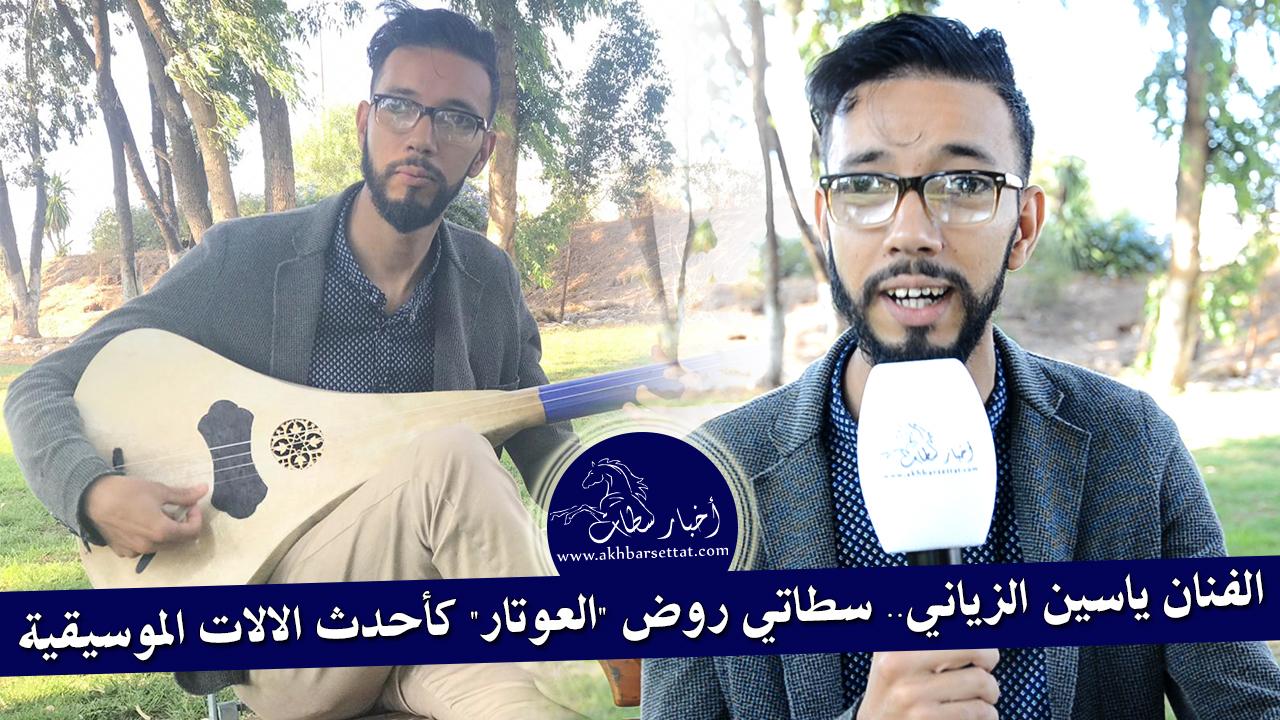 """الفنان ياسين الزياني.. سطاتي روض """"العوتار"""" كأحدث الالات الموسيقية"""