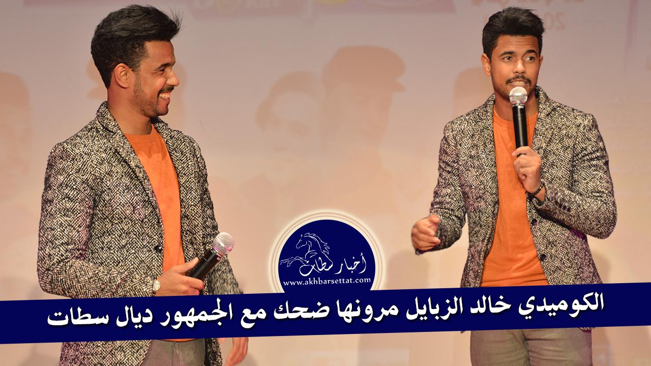 الكوميدي خالد الزبايل مرونها ضحك مع الجمهور ديال سطات