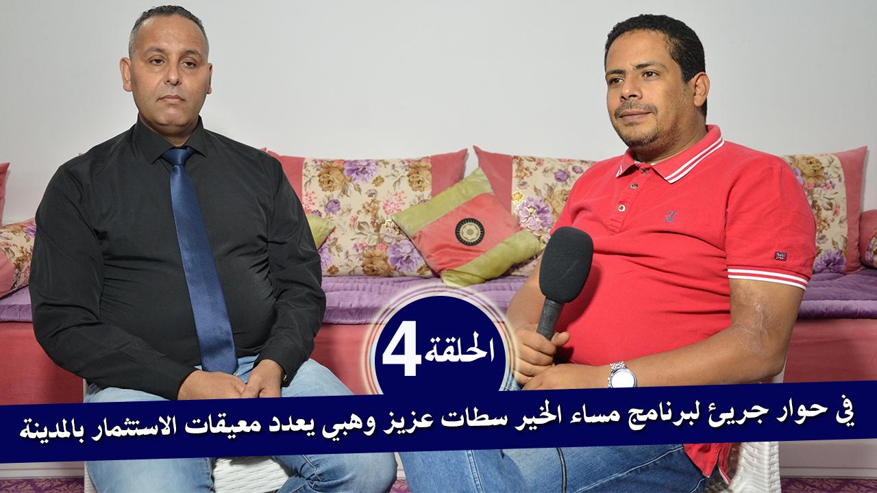 في حوار جريئ لبرنامج مساء الخير سطات عزيز وهبي يعدد معيقات الاستثمار بالمدينة