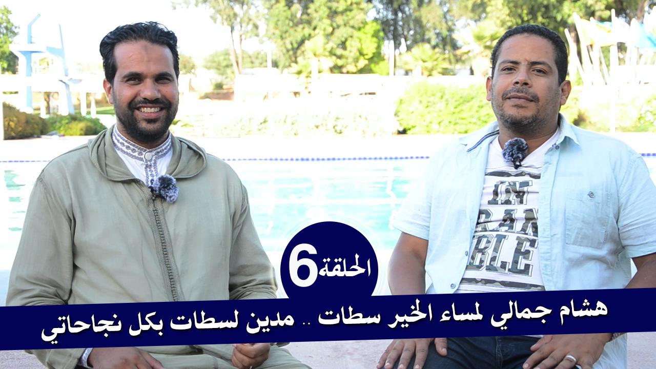هشام جمالي لمساء الخير سطات…مدين لسطات بكل نجاحاتي