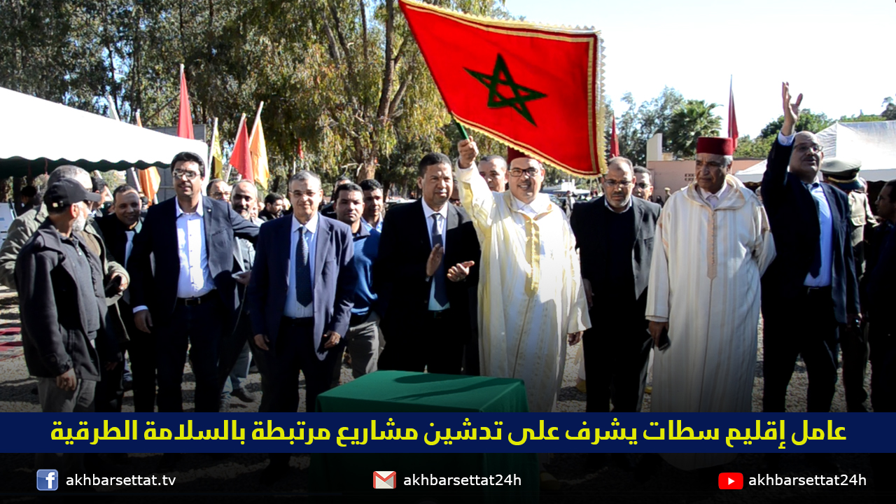 عامل إقليم سطات يشرف على تدشين مشاريع مرتبطة بالسلامة الطرقية