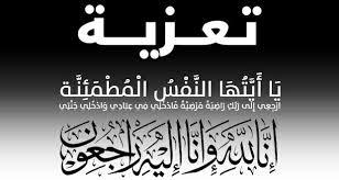 آباء وأولياء تلاميذ مؤسسة الابرار الخاصة يعزون مدير المؤسسة الأستاذ رحال فاروق في وفاة والدته