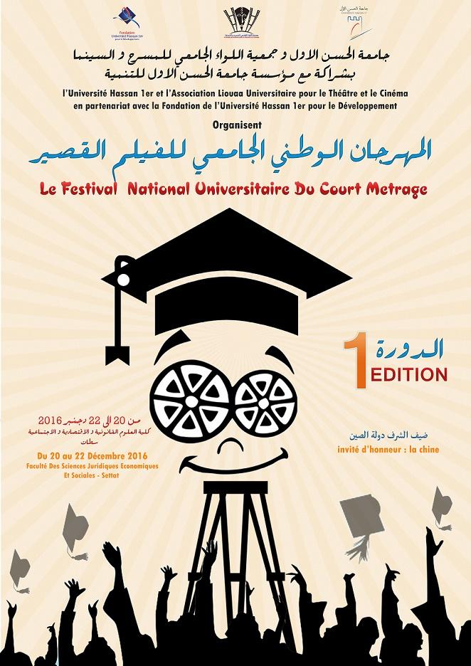 الدورة الاولى للمهرجان الوطني الجامعي للفيلم القصير بسطات