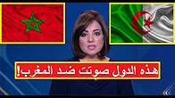 تعرّف على الدول التي رفضت رجوع المغرب الى الاتحاد الافريقي والجزائر على رأسهم